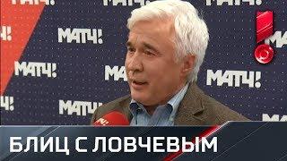 Блиц с Евгением Ловчевым