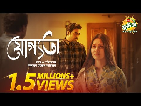 Joggota (যোগ্যতা ) | Apurbo | Mithila | Valentine's Day Short Film