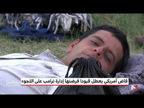 العرب اليوم - شاهد: قاض أميركي يمنع ترامب من رفض حق اللجوء