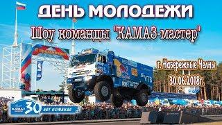 """Шоу команды """"КАМАЗ-мастер"""" в Набережных Челнах в день молодежи."""