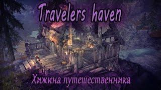 """Скайрим. Обзор мода """"Хижина путешественника / Travelers haven"""""""
