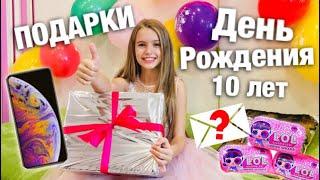 ПОДАРКИ на День Рождения / 10 ПОДАРКОВ на 10 ЛЕТ / iPhone X и lol surprise - реальность / НАША МАША