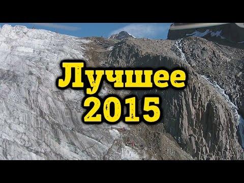 , title : 'Лучшие моменты видосов 2015 года! Макс Липатов'