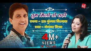 Tum Milo to sahi I Dr. Kumar Vishwas I Cover by Menka Mishra