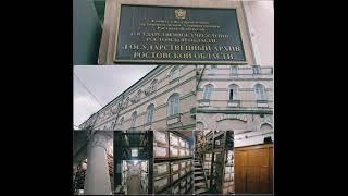 История Ростовского архива