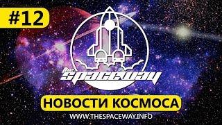НОВОСТИ КОСМОСА #12 | THE SPACEWAY