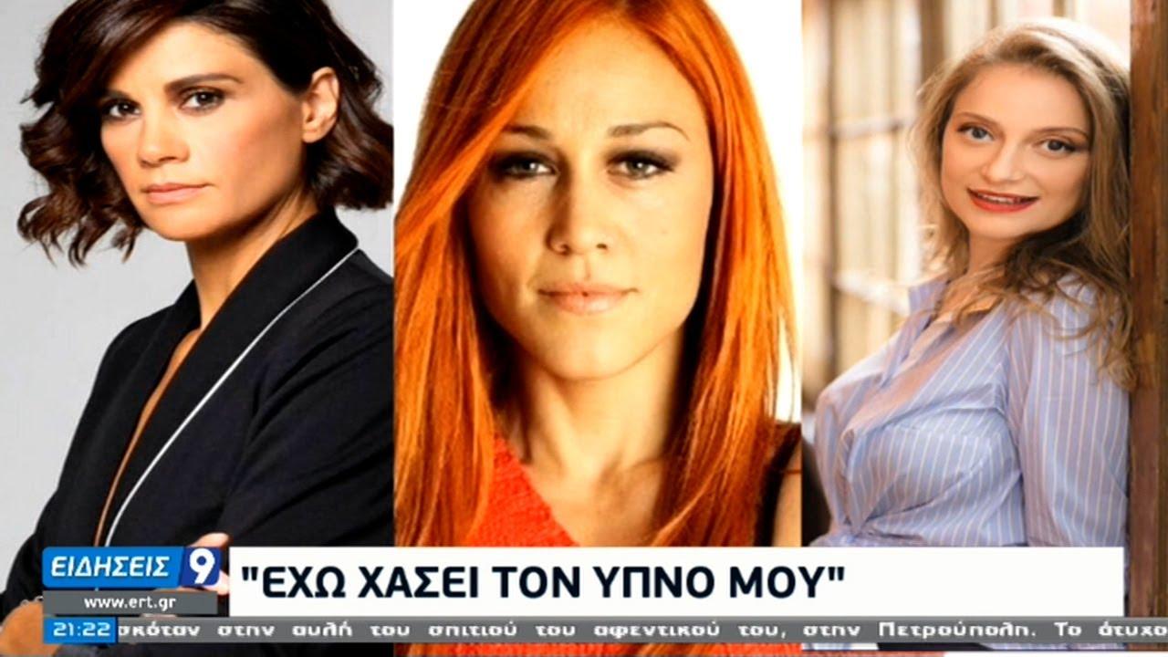 Αποφασισμένο να εξετάσει όλες τις καταγγελίες το Σωματείο Ελλήνων Ηθοποιών | 05/02/2021 | ΕΡΤ