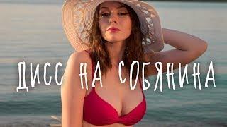 Дисс на Слепакова, Шнурова и Собянина | Мари Говори