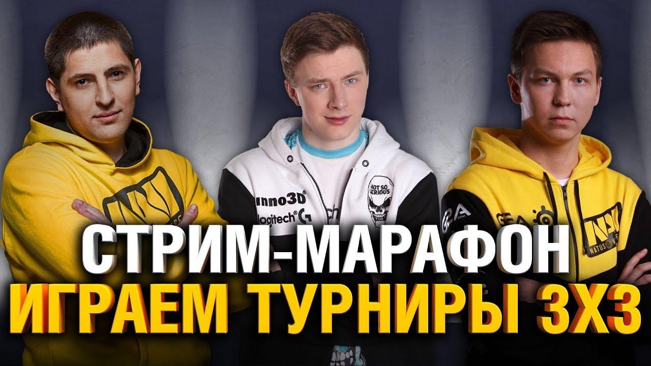 ТУРНИР 3х3 - 300 КИЛОГРАММЦЕВ В ДЕЛЕ!