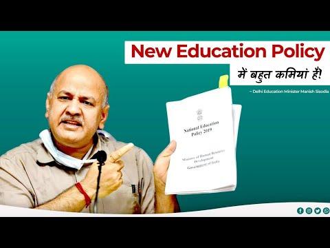 New Education Policiy 2020 में बहुत कमियां हैं | Manish Sisodia | National Education Policiy