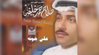 Ala Hona صلاح حمد خليفة - على هونه