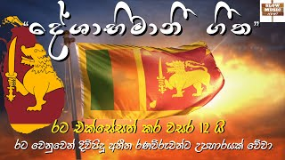 Sri Lanka Deshabhimani Songs Collection   Deshabhimani Geetha   Independence Day May 18, 2009