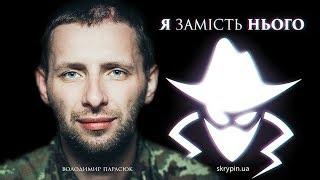 Володимир ПАРАСЮК | Я замість нього