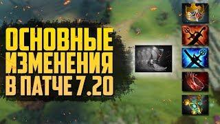 10 ВАЖНЕЙШИХ ИЗМЕНЕНИЙ В ПАТЧЕ 7.20