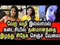 சினிமா வாய்ப்புக்காக Adjust பண்ண சிநேகா|Tamil Cinema Seidhigal|Sneha Adjust For Her Cinema Future