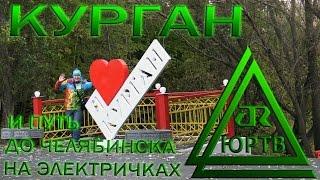 ЮРТВ 2016: Курган и путь до Челябинска на электричках. [№0187]