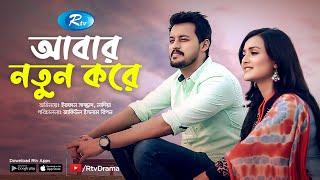 Abaar Notun Kore   আবার নতুন করে   New Bangla Romantic Natok Irfan Sazzad ,Nadia   New Natok 2020