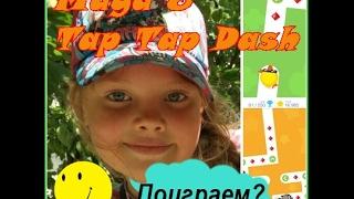 Невероятно затягивающая игра Tap Tap Dash