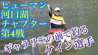 NBCチャプターヒューマン河口湖 第4戦 Go!Go!NBC!