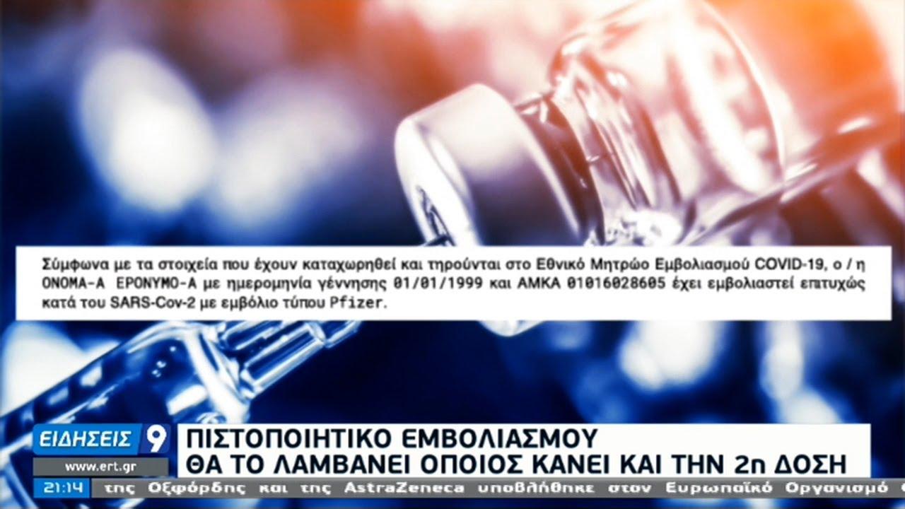 Εμβολιαστικό πιστοποιητικό θα λαμβάνει όποιος κάνει και τη δεύτερη δόση | 12/01/2021 | ΕΡΤ