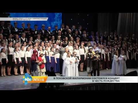 Новости Псков 11.01.2017 # Рождественский концерт в БКЗ Филармонии