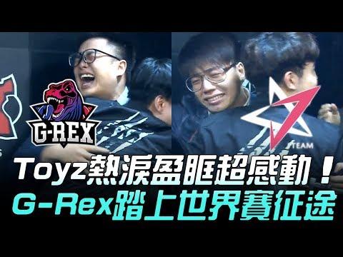 GRX vs JT 從谷底爬起的獵人!Toyz熱淚盈眶超感動 G-Rex踏上世界賽征途!Game3