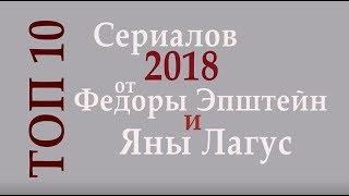 "Топ10 Сериалов 2018. ""Истории кино"" на Russian wave"