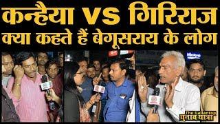 Kanhaiya, Giriraj, Narendra Modi, Rahul Gandhi पर क्या सोचते हैं Begusarai के लोग | LokSabha 2019