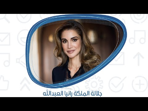 جلالة الملكة رانيا العبد الله تلقي الكلمة الرئيسية للقمة في دورتها الثالثة