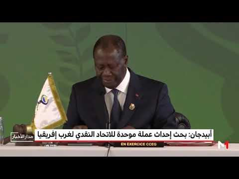 العرب اليوم - بحث إحداث عملة موحدة للاتحاد النقدي غرب أفريقيا