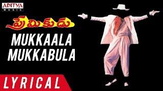 Mukkala Mukkabala Lyrical    Premikudu Movie Songs