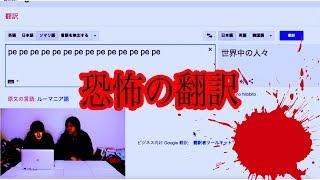 """【都市伝説】Google翻訳で""""pe""""を翻訳しまくるとヤバすぎた"""