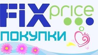 МОИ ПОКУПКИ ФИКС ПРАЙС ✦ ФИКС ПРАЙС МАРТ 2017