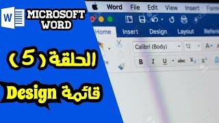 Microsoft Word قائمة Design