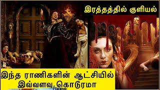 உலகின் மோசமான மகாராணிகள் |Top Evil Queen In History | Most Brutal Queen In History | Tamil