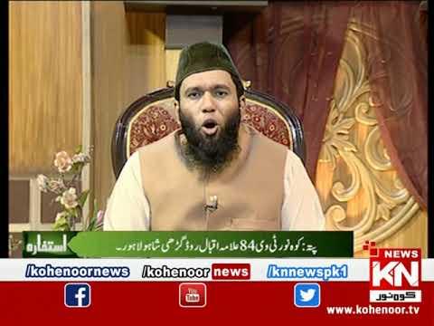 Istakhara 21 August 2021 | Kohenoor News Pakistan