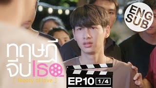 [Eng Sub] ทฤษฎีจีบเธอ Theory of Love | EP.10 [1/4]