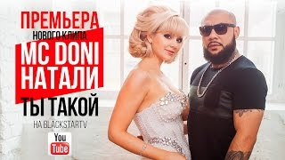Doni feat. Натали - Ты такой (Премьера клипа, 2015)
