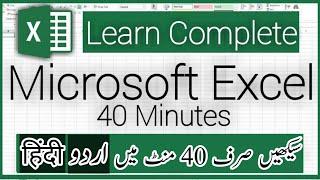 Microsoft Excel Full Course In Urdu   Excel Tutorial in Urdu/Hindi