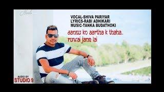 "Video thumbnail of ""Latest Song   Aansu ko artha k thaha   By Shiva Pariyar  2017  """