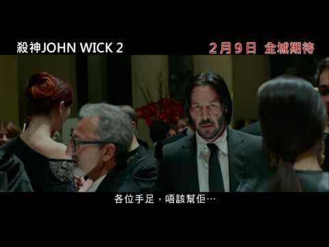 殺神John Wick 2電影海報