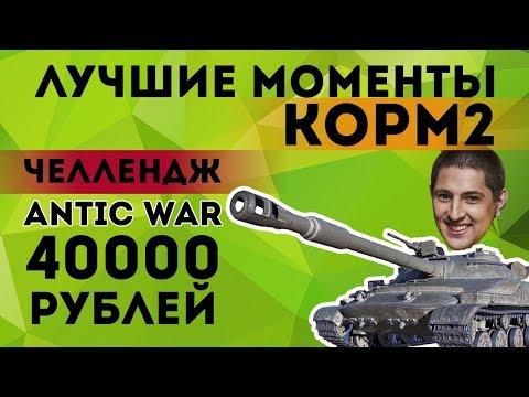 LeBwa   УГАРНЫЕ МОМЕНТЫ   Челлендж от ANTIC_WAR на 40к   KOPM2   World of Tanks (видео)