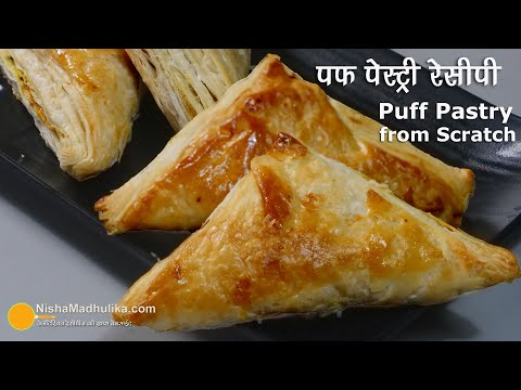 पफ पेस्ट्री शीट और पफ पेस्ट्री बनायें । Puff Patties recipe from scratch | Bakery Style Puff Pastry