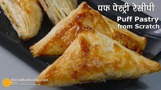 पफ पेस्ट्री शीट और पफ पेस्ट्री बनायें । Puff Patties recipe from scratch | Bakery Style Puff Pastry