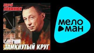 АНДРЕЙ КЛИМНЮК - ЗАМКНУТЫЙ КРУГ /  ANDREY KLIMNYUK - ZAMKNUTYY KRUG