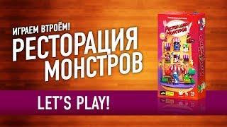 Играем в настольную игру «РЕСТОРАЦИЯ МОНСТРОВ» // Let