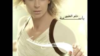 تحميل اغاني Bassima ... Shi Tabri | باسمة ... شي طبيعي MP3