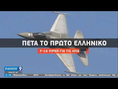 Τα πλεονεκτήματα των Rafale – Πετά για τις ΗΠΑ το πρώτο F-16 Viper