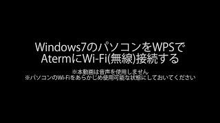 Aterm・Wi-Fi設定Windows7のパソコンを「WPS」でWi-Fi無線接続する