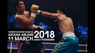 Patirot Boxing Team vs Astana Arlans 11 March 2018